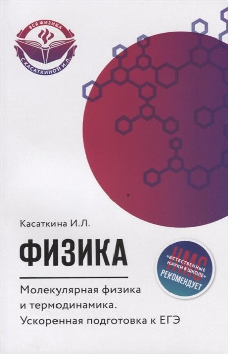 цена на Касаткина И. Физика Молекулярная физика и термодинамика Ускоренная подготовка к ЕГЭ