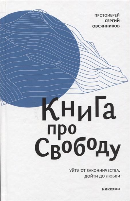 Овсянников С. Книга про свободу Уйти от законничества дойти до любви цена