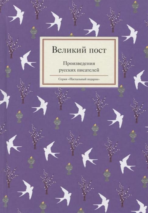 Стрыгина Т. (сост.) Великий пост Произведения русских писателей
