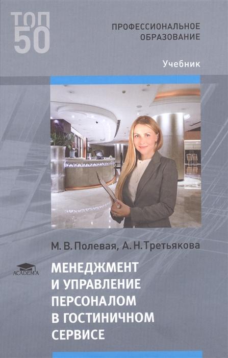 Полевая М., Третьякова А. Менеджмент и управление персоналом в гостиничном сервисе Учебник в м джухи инновационный менеджмент учебник