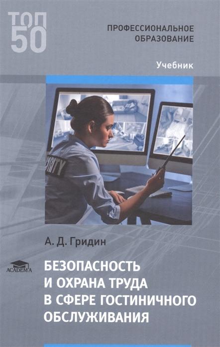 Гридин А. Безопасность и охрана труда в сфере гостиничного обслуживания Учебник стоимость