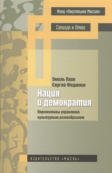 цены Паин Э., Федюнин С. Нация и демократия Перспективы управления культурным разнообразием