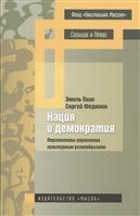 Нация и демократия. Перспективы управления культурным разнообразием