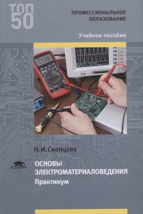 Основы электроматериаловедения Практикум