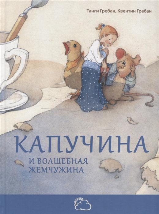 Купить Капучина и волшебная жемчужина, Энас-Книга, Сказки
