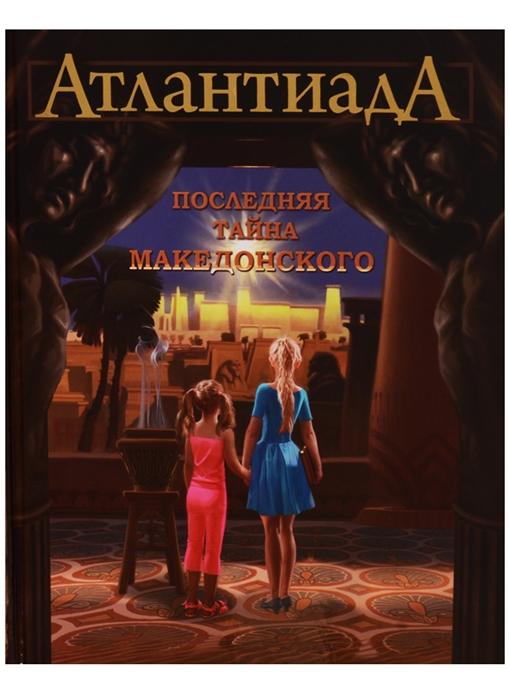 Шарп А. Атлантиада Последняя тайна Македонского