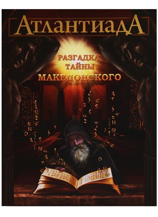 Шарп А. Разгадка тайны Македонского