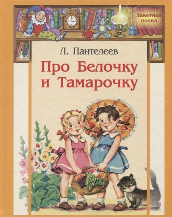 Купить Про Белочку и Тамарочку Рассказы, Энас-Книга, Проза для детей. Повести, рассказы