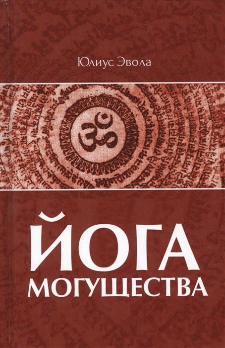 Эвола Ю. Йога могущества цена в Москве и Питере