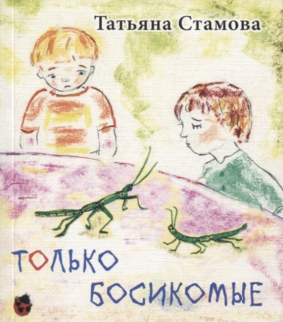 Купить Только босикомые Стихи для детей, Издательство Кетлеров, Стихи и песни