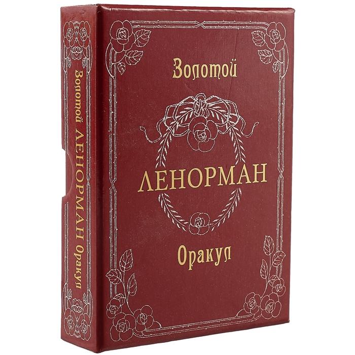 Золотой оракул Ленорман золотой оракул ленорман russo лунаэ везерстоун