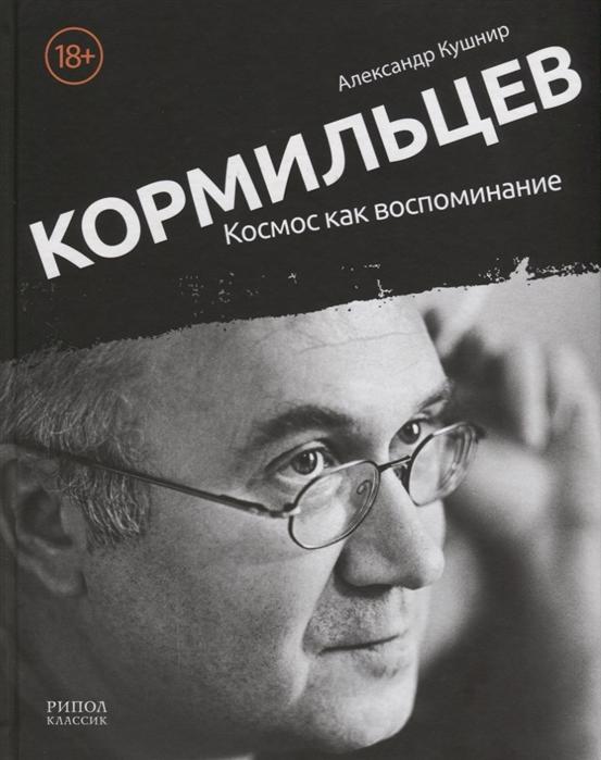 цены Кушнир А. Кормильцев Космос как воспоминание