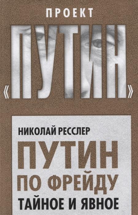 Ресслер Н. Путин по Фрейду Тайное и явное