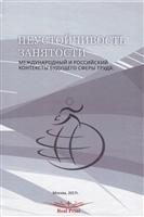 Неустойчивость занятости: международный и российский контексты будущего сферы труда. Precarity of Employment: Global and Russian Contexts of the Future of Work