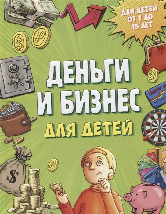 Васин Д. Деньги и бизнес для детей г а козорезенко владимир васин