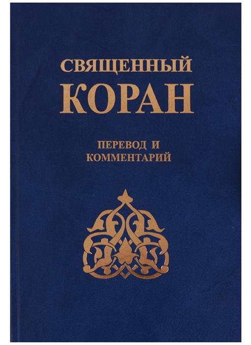 Зейналов Н. Священный Коран Перевод и комментарии священный коран подарочное издание
