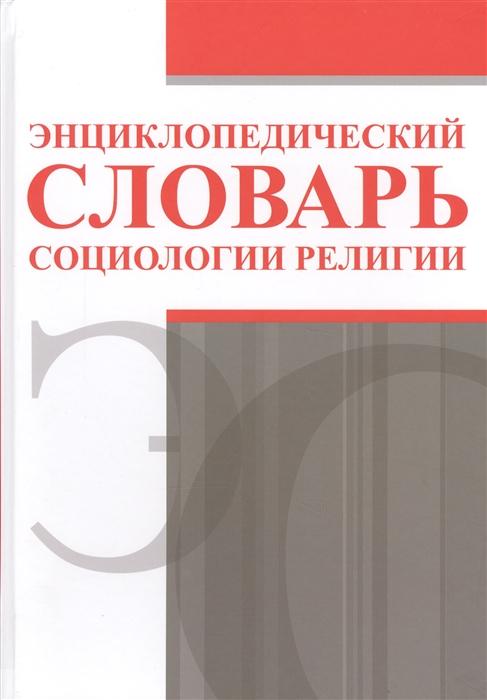 Смирнов М. (ред.) Энциклопедический словарь социологии религии