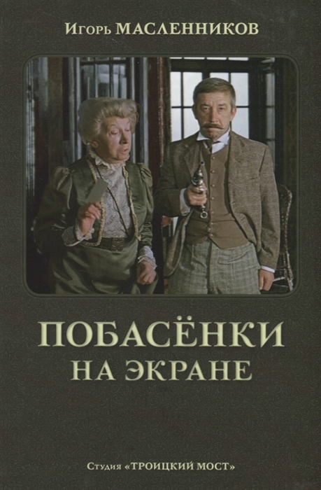 Масленников И. Побасенки на экране роман масленников 100 секретов растяжки