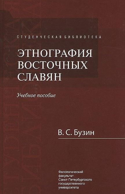 Этнография восточных славян Учебное пособие