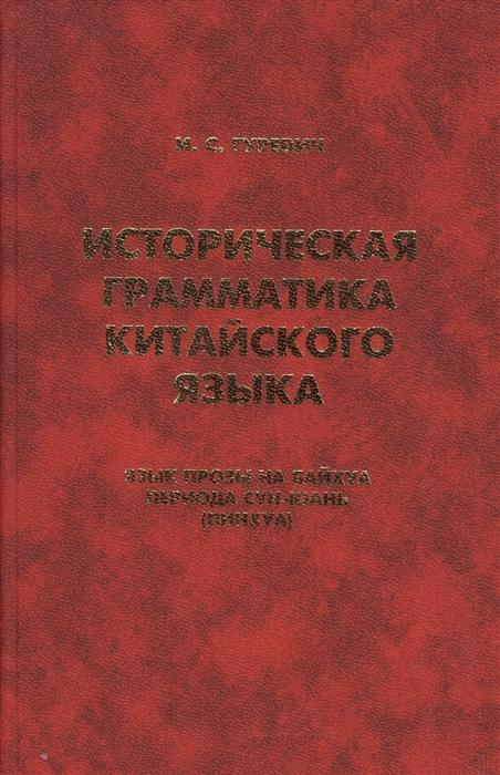 Гуревич И. Историческая грамматика китайского языка Язык прозы на байхуа периода Сун-Юань Пинхуа цена