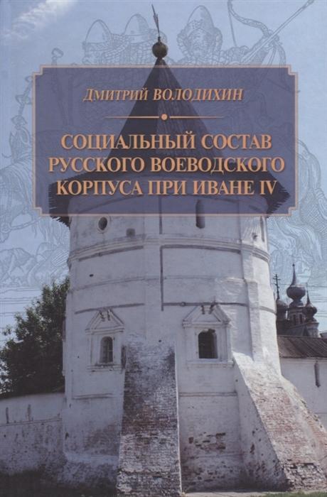 Володихин Д. Социальный состав русского воеводского корпуса при Иване IV цена и фото
