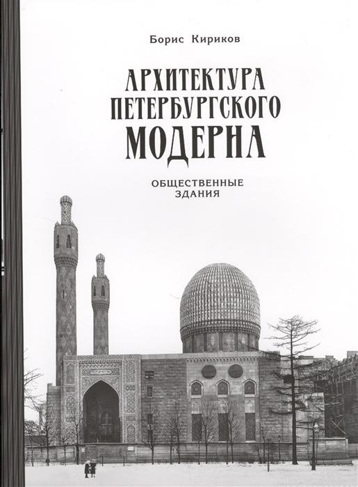 Кириков Б. Архитектура петербургского модерна Общественные здания Книга вторая