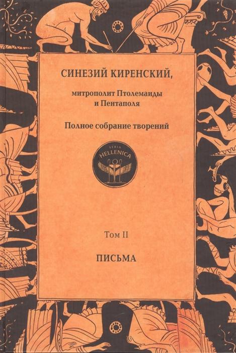 Сапожникова С. (ред.) Синезий Киренский Полное собрание творений Том II Письма