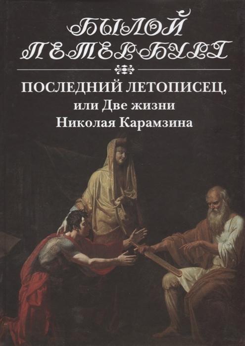 Эйдельман Н. Последний летописец или Две жизни Николая Карамзина