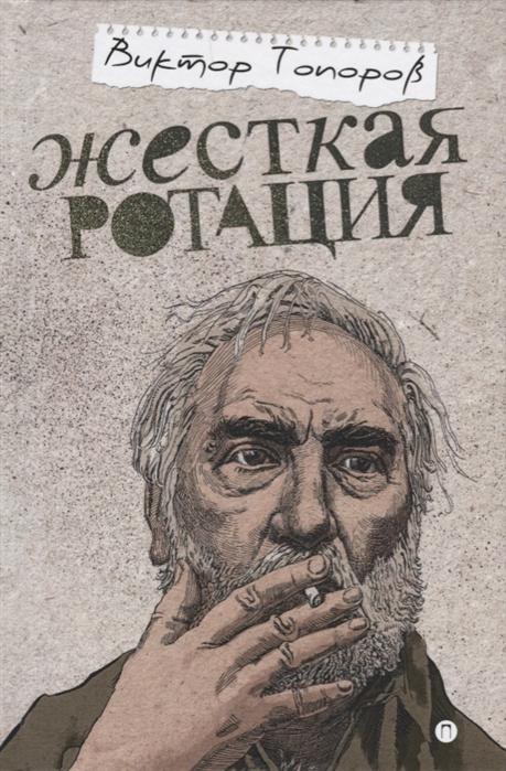Топоров В. Жесткая ротация топоров в петербургский текст