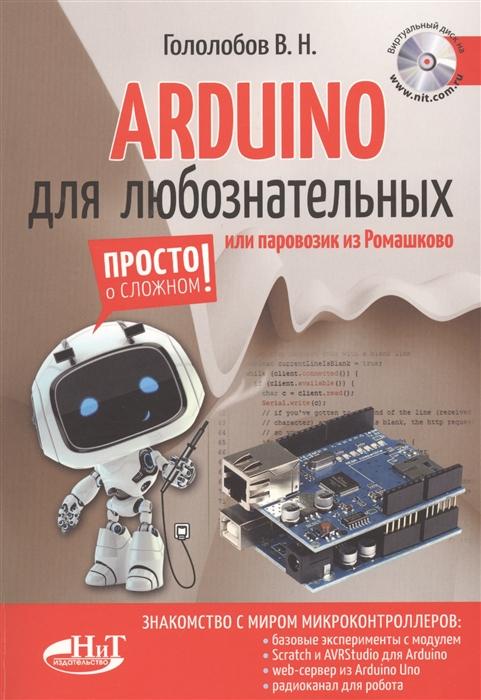 Гололобов В. ARDUINO для любознательных или паровозик из Ромашкова виртуальный диск