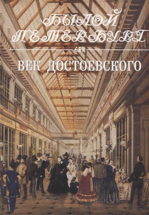 Длуголенский Я. Век Достоевского Панорама столичной жизни Книга 2-я