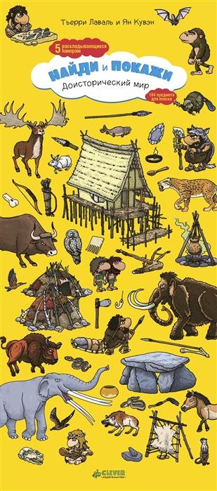 Лаваль Т., Кувэн Я. Найди и покажи Доисторический мир лаваль тьерри найди и покажи на природе