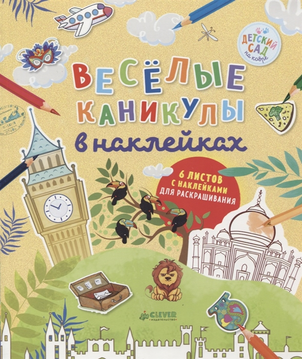 Купить Веселые каникулы в наклейках, Клевер, Книги с наклейками