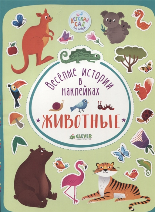 Купить Веселые истории в наклейках Животные, Клевер, Книги с наклейками