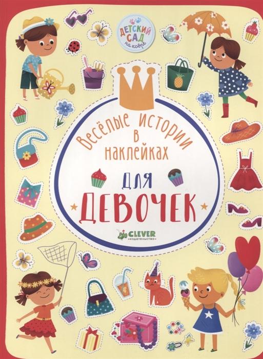 Купить Веселые истории в наклейках Для девочек, Клевер, Книги с наклейками