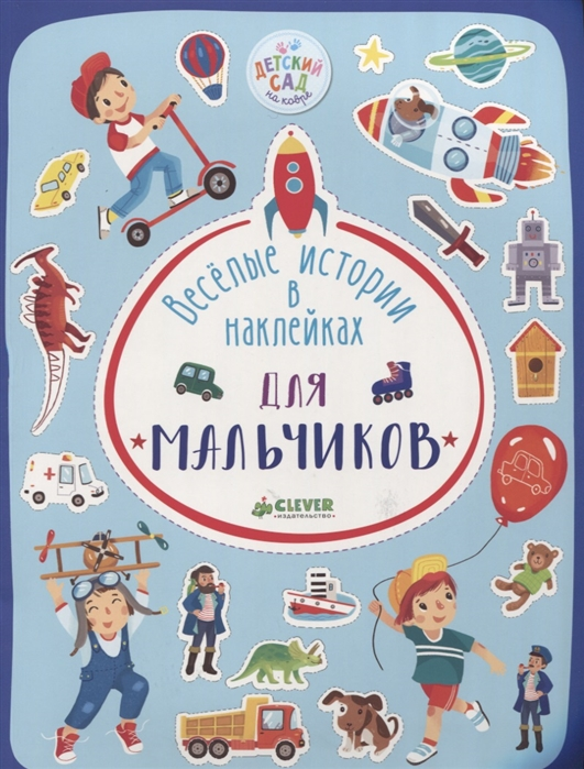 Купить Веселые истории в наклейках Для мальчиков, Клевер, Книги с наклейками