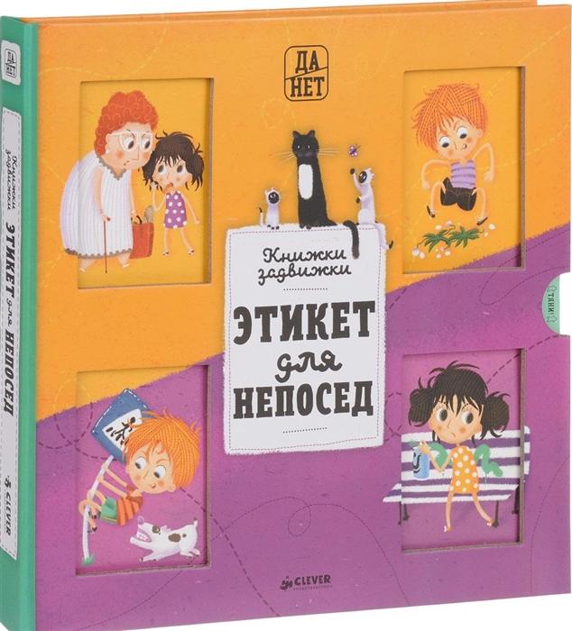 Купить Этикет для непосед Книжки-задвижки, Клевер, Книги - игрушки