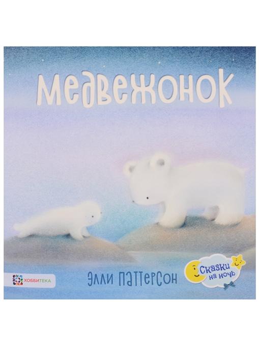 Купить Медвежонок, Хоббитека, Сказки