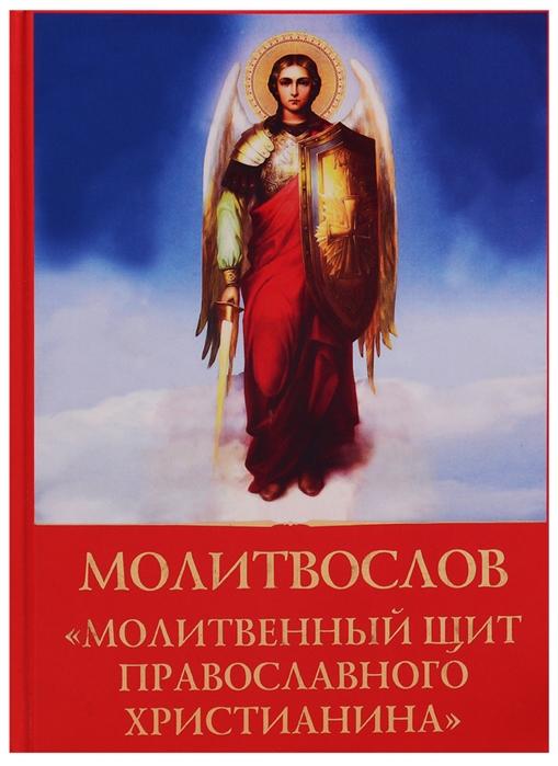 Дмитриева А. (сост.) Молитвослов Молитвенный щит православного христианина елецкая е сост православный молитвослов в минуты жизненных бурь господь крепость моя и щит мой