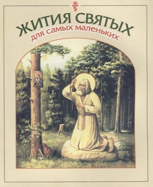 Малягин В. (сост.) Жития святых для самых маленьких цены