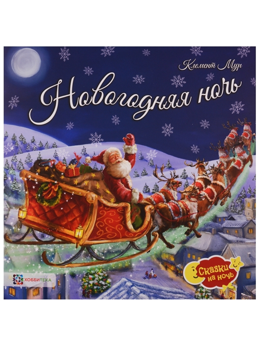 Купить Новогодняя ночь, Хоббитека, Сказки