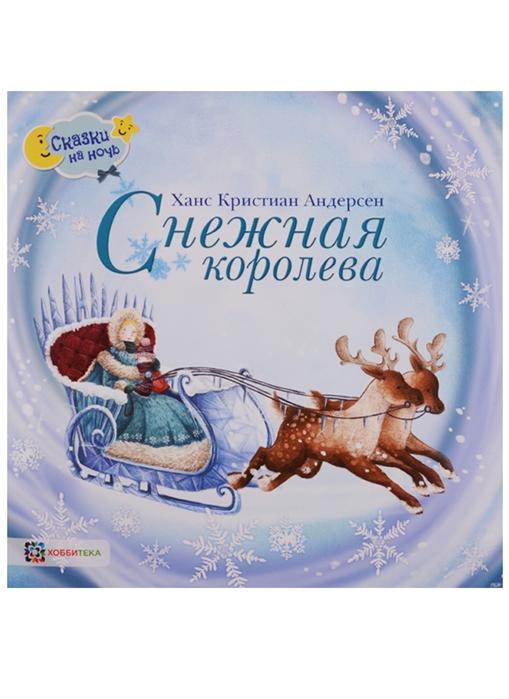 Купить Снежная королева, Хоббитека, Сказки