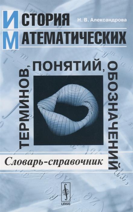 История математических терминов понятий обозначений Словарь-справочник