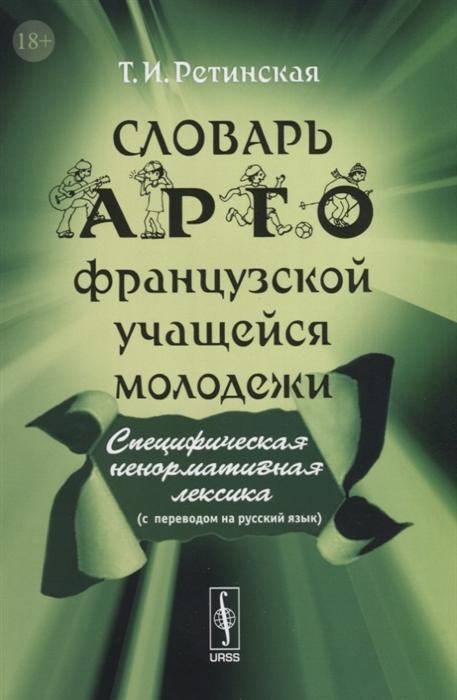 Ретинская Т. Словарь арго французской учащейся молодежи цена
