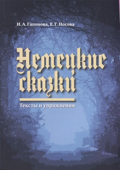 Гапонова И., Носова Е. Немецкие сказки Тексты и упражнения Deutsche Marchen Ein Text- und Ubungsbuch