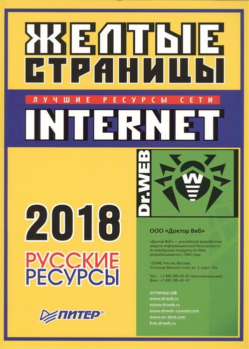 Тычинкин О. (гл.ред.) Желтые страницы Internet 2018 Русские ресурсы цена в Москве и Питере