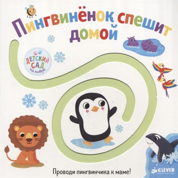 Измайлова Е. (ред.) Пингвиненок спешит домой измайлова е ред пингвиненок спешит домой