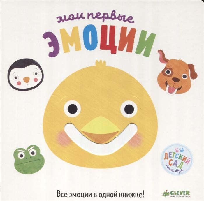 купить Измайлова Е. (ред.) Мои первые эмоции по цене 545 рублей