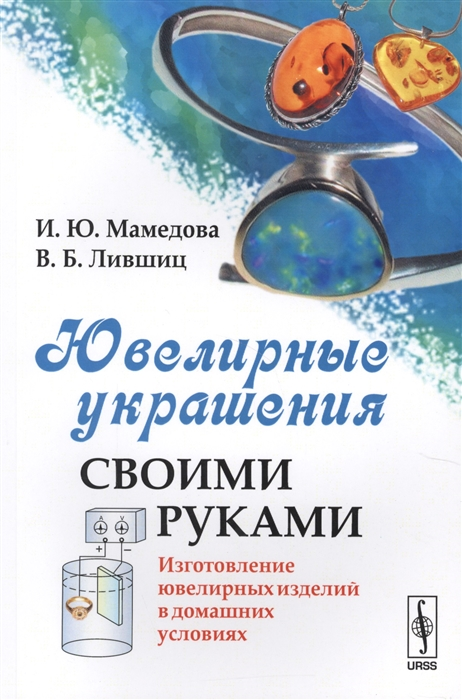 Мамедова И., Лившиц В. Ювелирные украшения своими руками Изготовление ювелирных изделий в домашних условиях