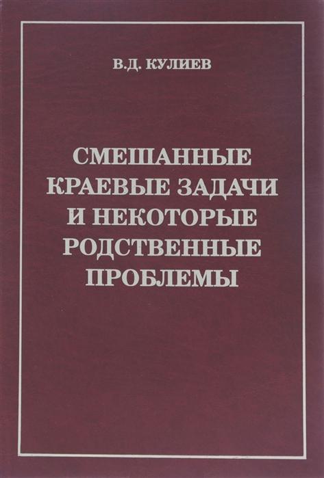 Кулиев В. Смешанные краевые задачи и некоторые родственные проблемы цена